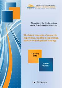 The latest concepts of research: experience, tradition, innovation, effective development strategy (II)