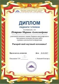 ДипломМал