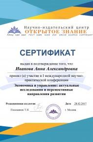 СертификатОбразец на сайт