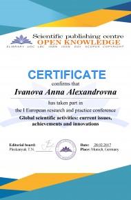Сертификат Зарубеж Образец на сайт