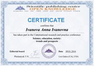 Сертификат Зарубеж. НИЦ