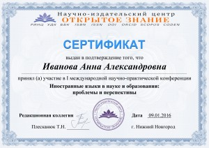 Сертификат НИЦ