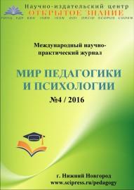 oblozhka-mir-pedagogiki-i-psixologii-mal