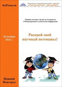 oblozhka-studencheskaya-30-11-16-mal