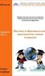Обложка Конференции Молодежная 28.02Мал