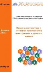 Обложка Конференция ЛингвистикаМал