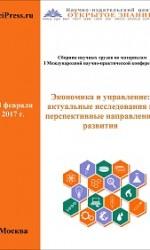 Обложка Экономика МоскваМал