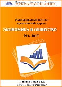Экономика и общество ОбложкаМал