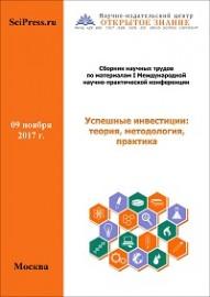 Обложка Инвестиции 09.11.17Мал