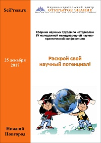 Обложка Конференции Молодеж.Мал